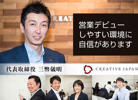 株式会社クリエイティブジャパン