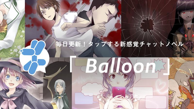【若者の間で話題沸騰中!】チャットノベルアプリ「Balloon」とは!?