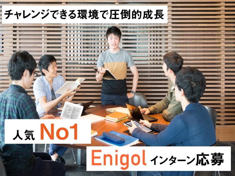 株式会社Enigol