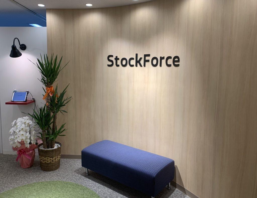 株式会社StockForceで複数インターンの経験ができる。