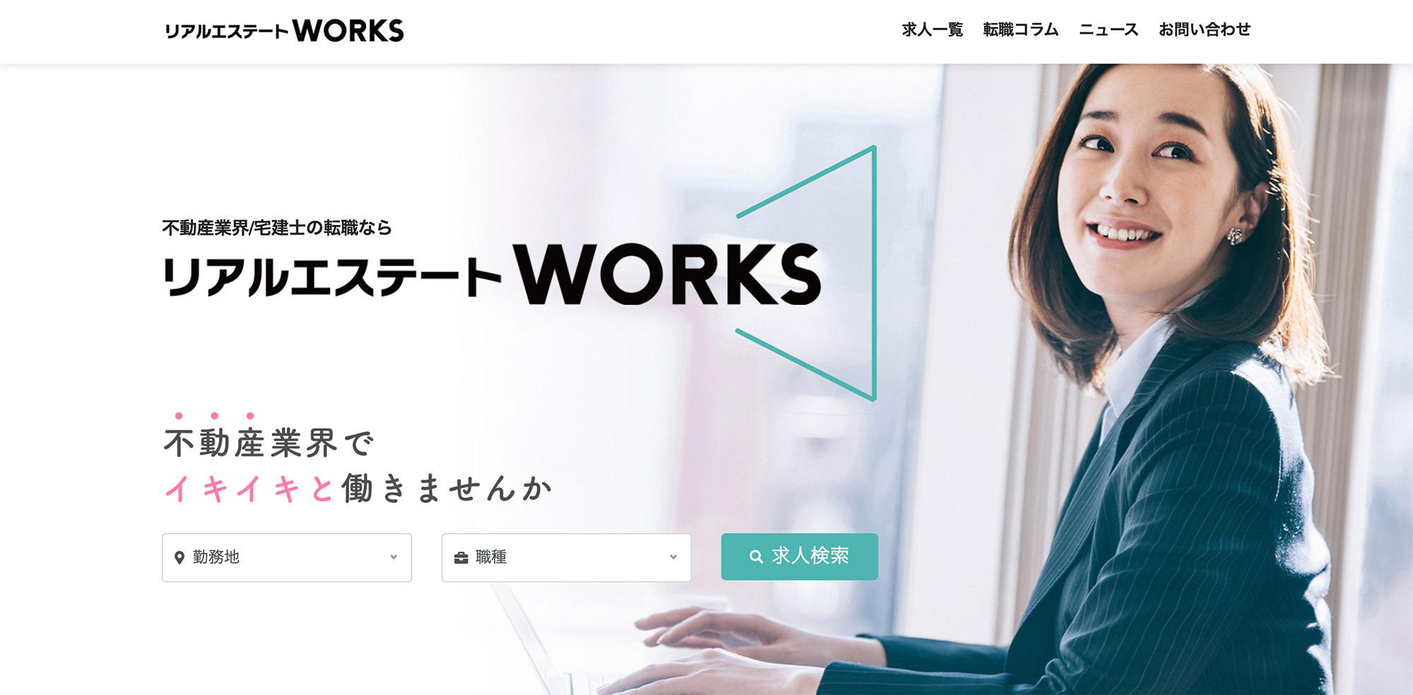 「リアルエステートWORKS」の事業ミッションと新サービス立ち上げの背景
