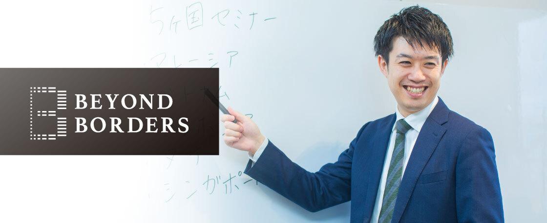 株式会社BEYOND BORDERS