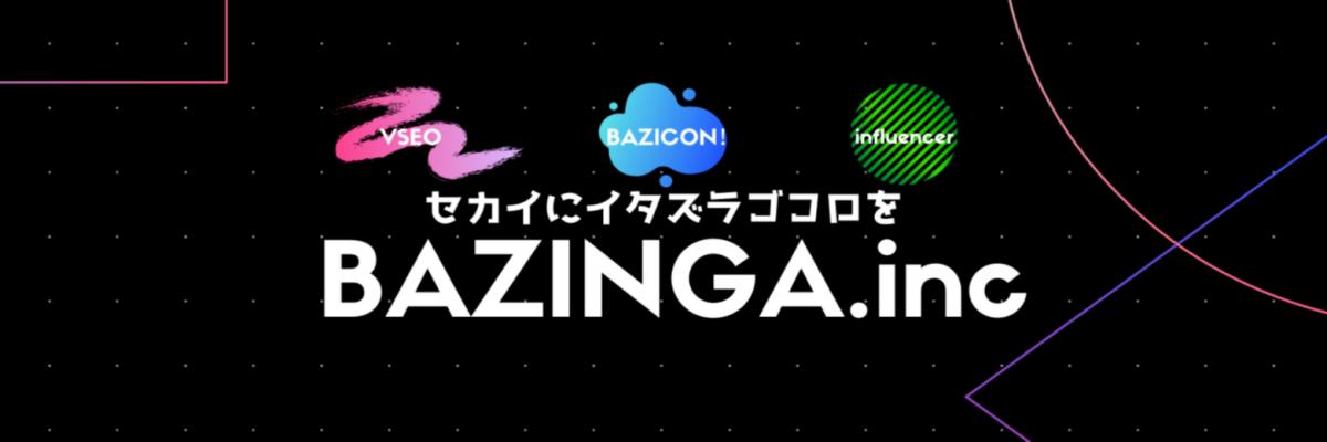 バジンガ株式会社