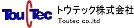 トウテック株式会社