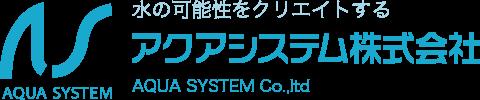 アクアシステム株式会社